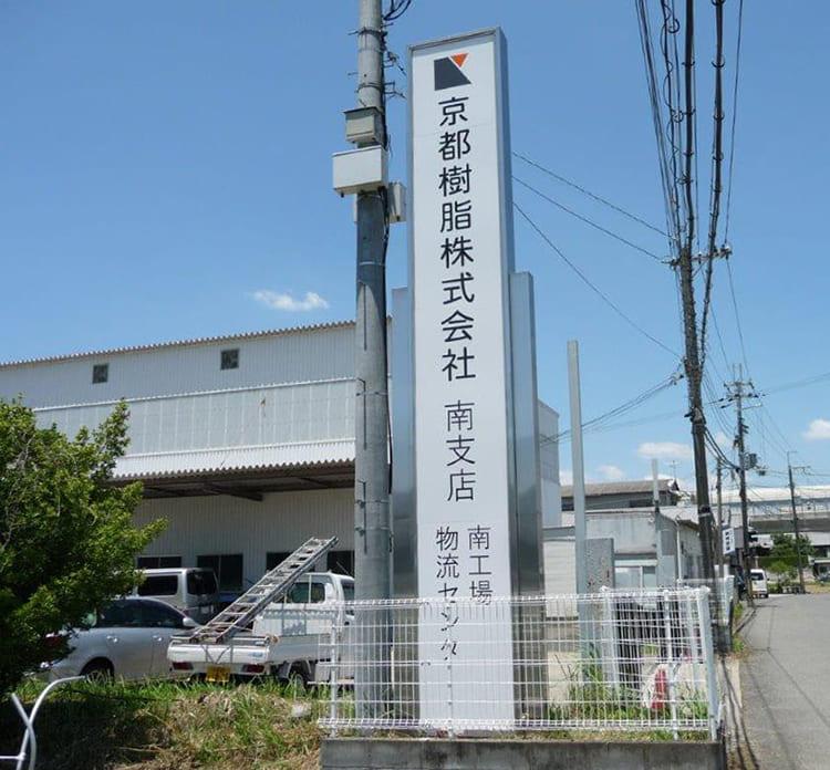 京都樹脂南支店外観