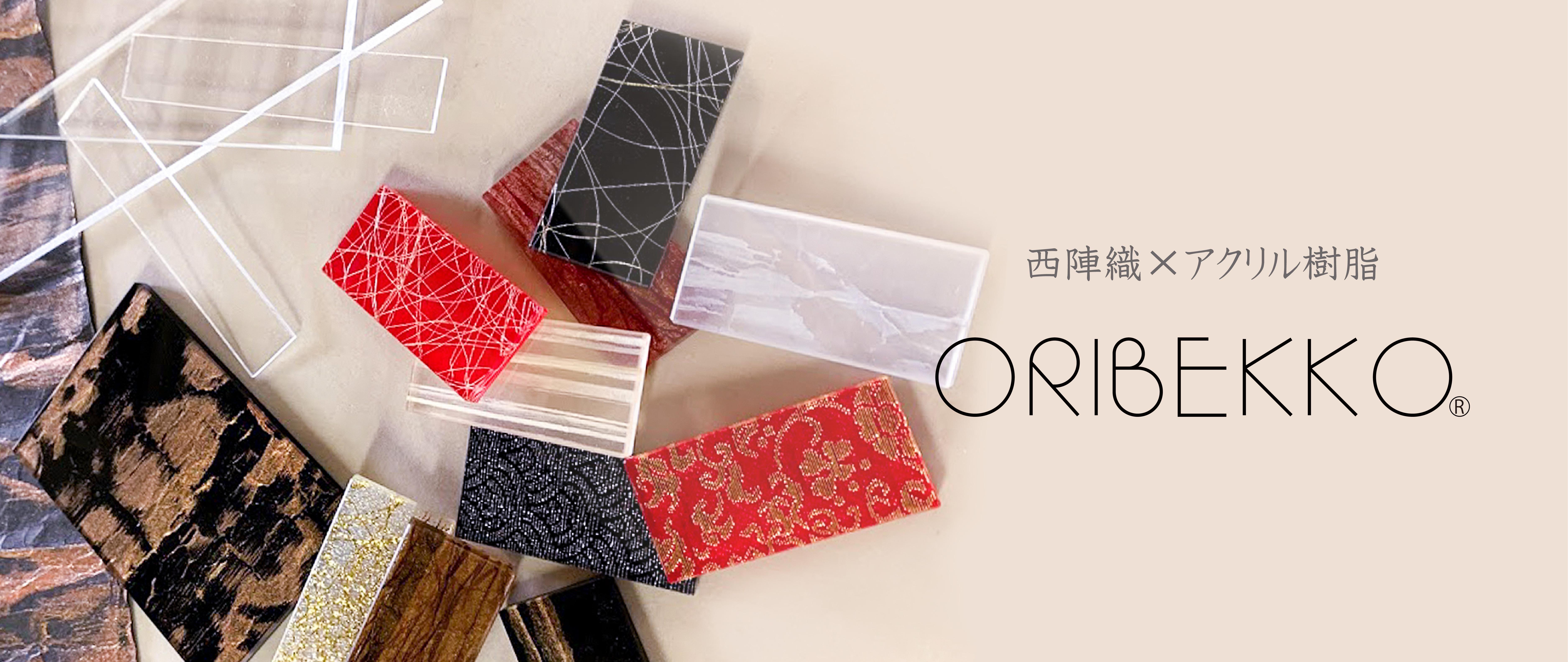 西陣織 × アクリル樹脂 ORIBEKKO