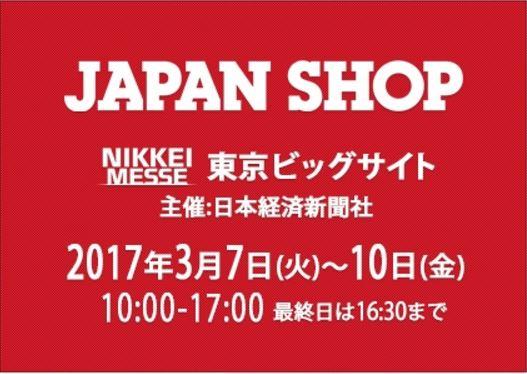 japanshop2017