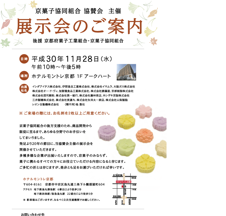 11.28菓子展示会
