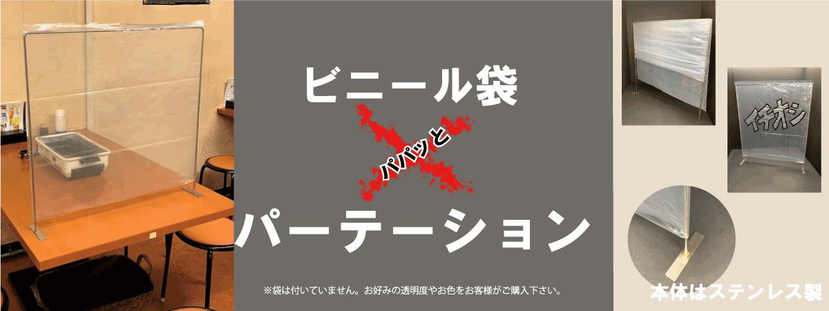 ビニール袋×パーテーション